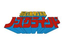 NOSE GRIND 戦隊風ロゴデザイン