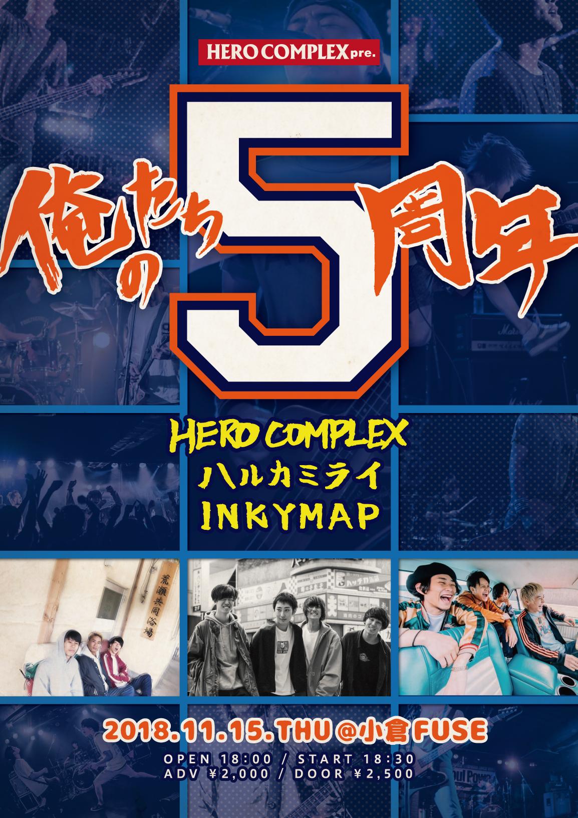 HERO COMPLEX企画「俺たちの5周年」フライヤーデザイン