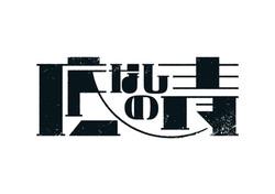底なしの青/ロゴデザイン