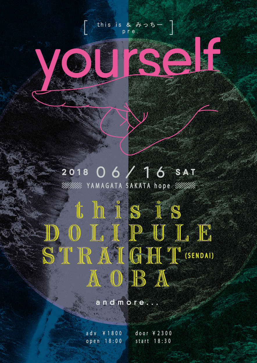 yourselfフライヤーデザイン