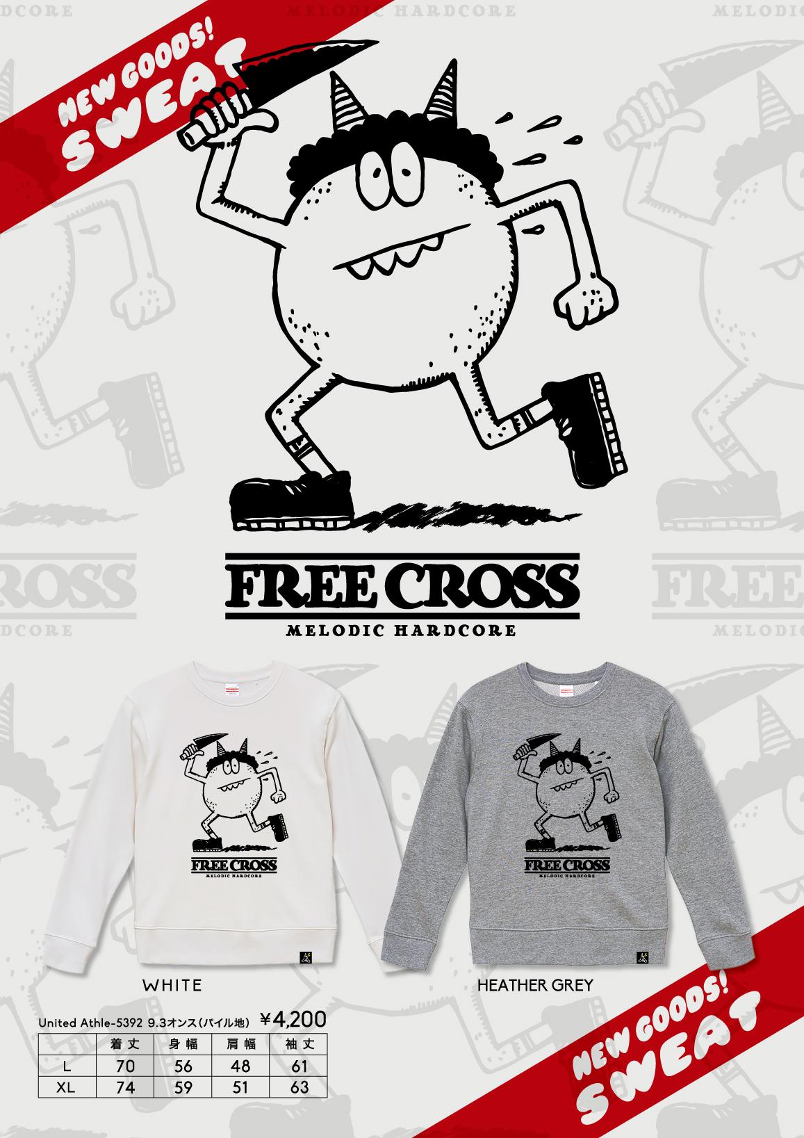 FREE CROSS フリクロ君スウェット