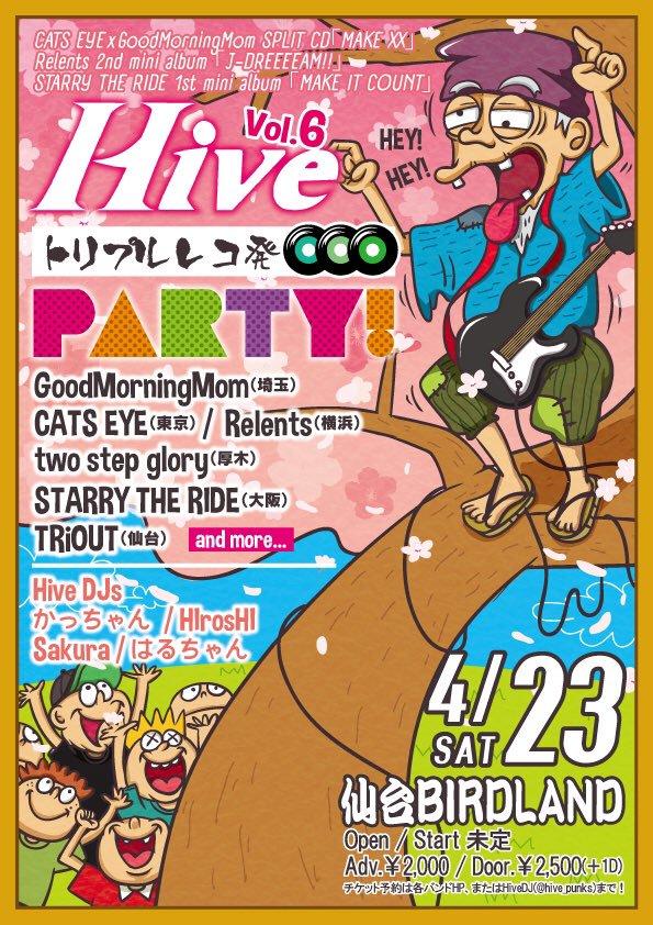 Hive vol.6 フライヤーデザイン