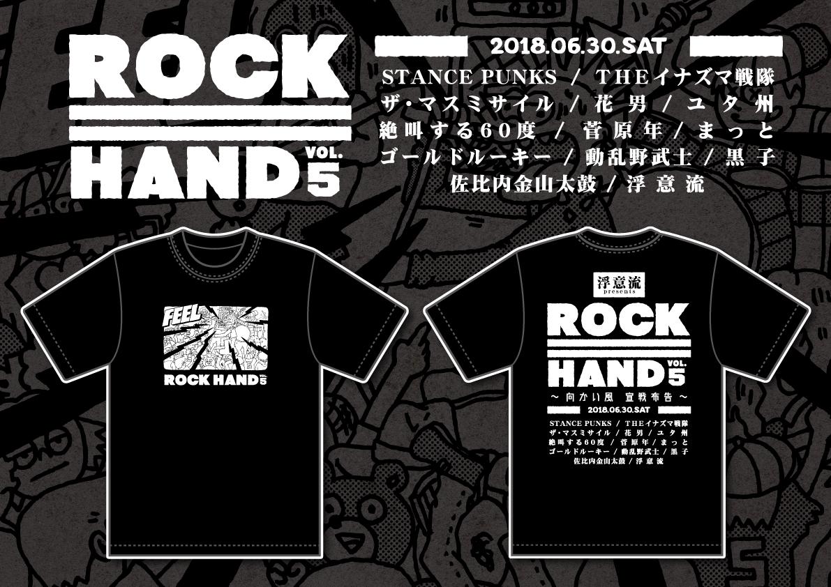 ROCK HAND_vol_5 Tシャツデザイン