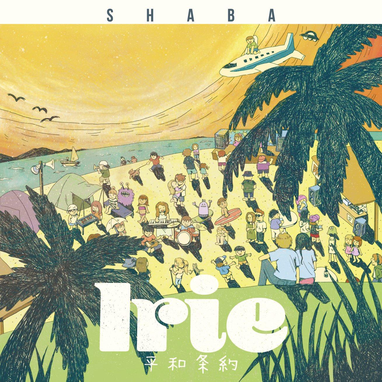 SHABA「Irie平和条約」ジャケットデザイン