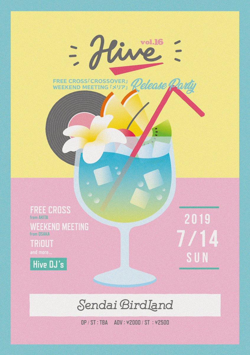 Hive vol.14 フライヤーデザイン