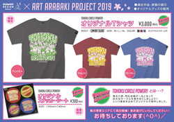 ART ARABAKI PROJECT2019 販売用グッズデザイン