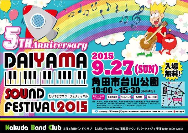 DAIYAMA SOUND FESTIVAL2015ポスター