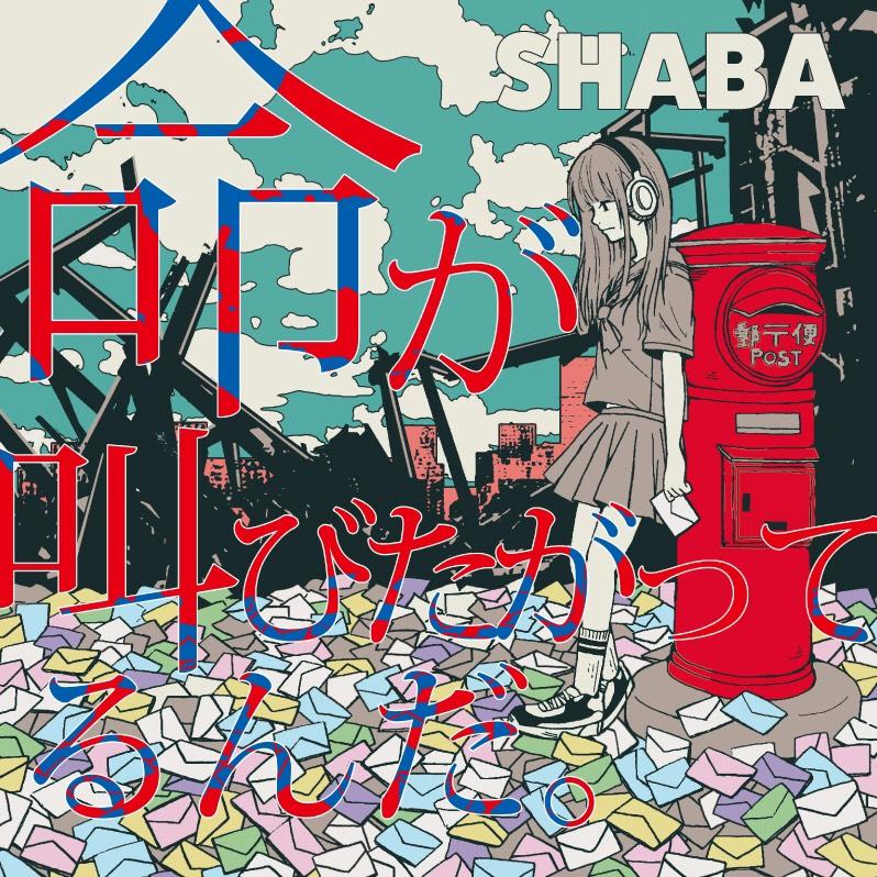 SHABA「命が叫びたがってるんだ。」ジャケットデザイン
