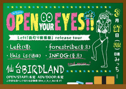 OPEN YOUR EYES!!フライヤーデザイン