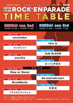 ROCK'ENPARADE2018 タイムテーブル
