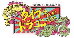 タイガー・アンド・ドラゴンツアー2020 ロゴデザイン