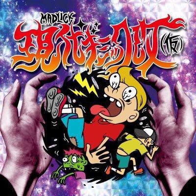 MADLICK「現代ギミック」CDジャケ