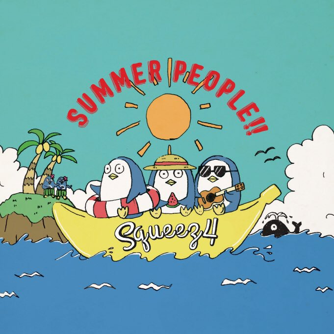 Squeez4「SUMMER PEOPLE!!」CDジャケ