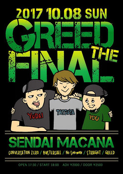 GREED THE FINAL フライヤー