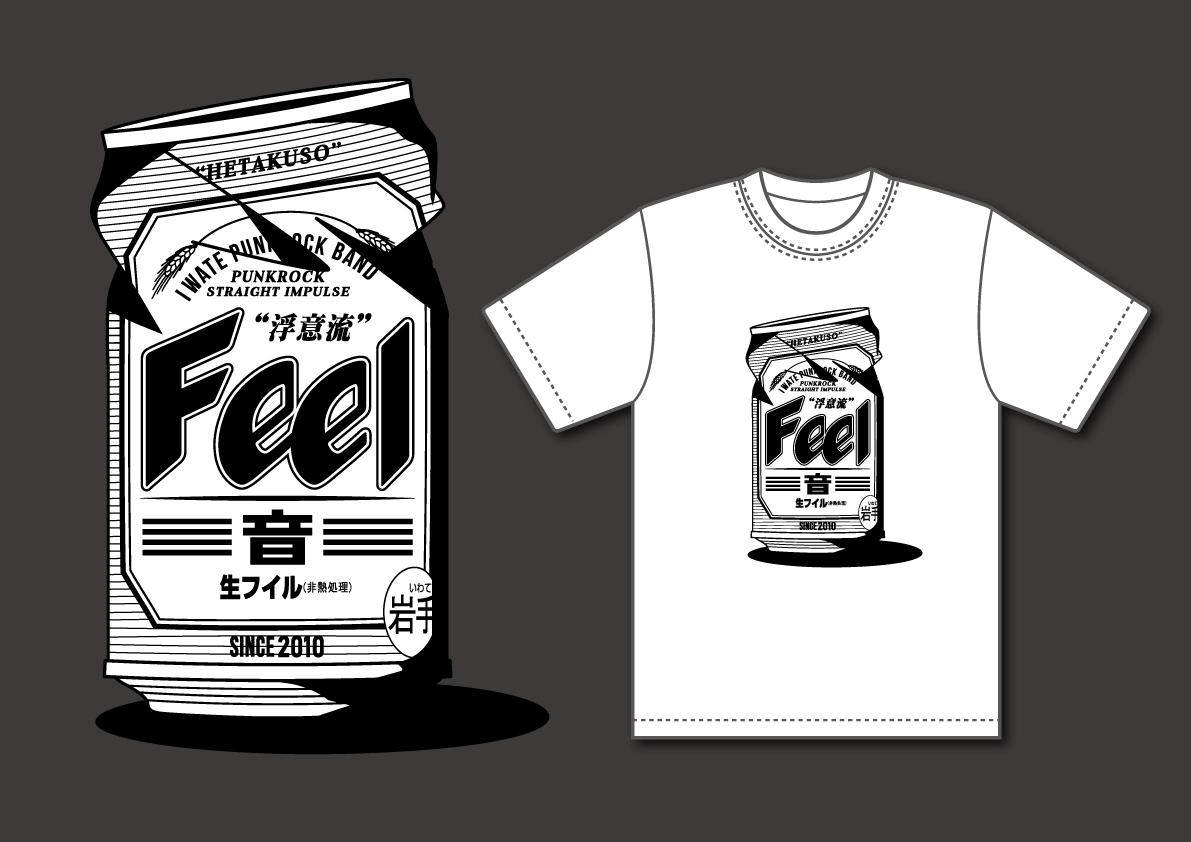 浮意流Tシャツデザイン