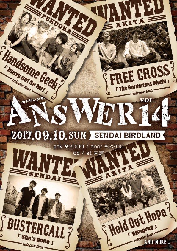 ANSWER vol.14フライヤー
