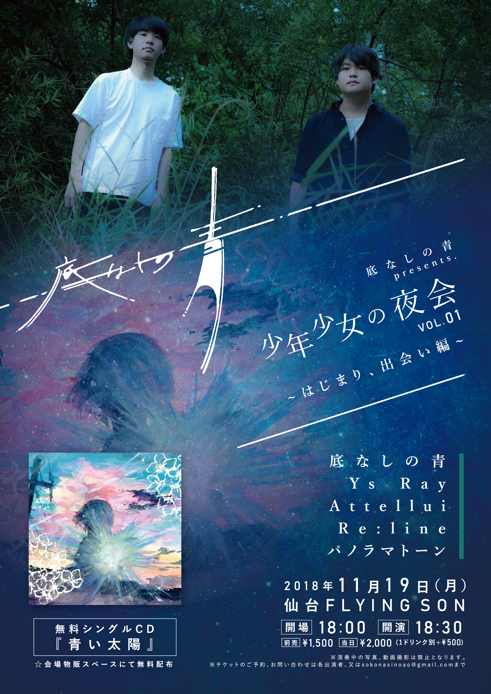 底なしの青自主企画「少年少女の夜会」ポスターデザイン