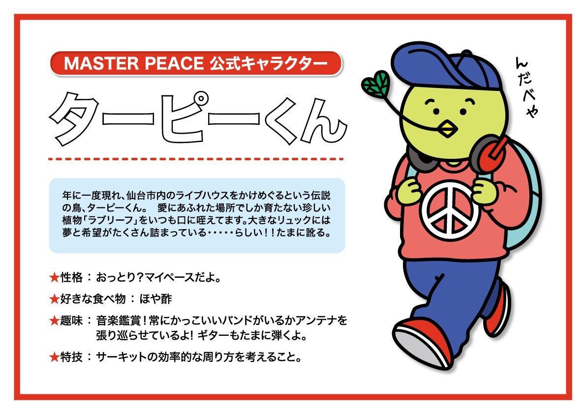 MASTER PEACE 公式ゆるキャラデザイン