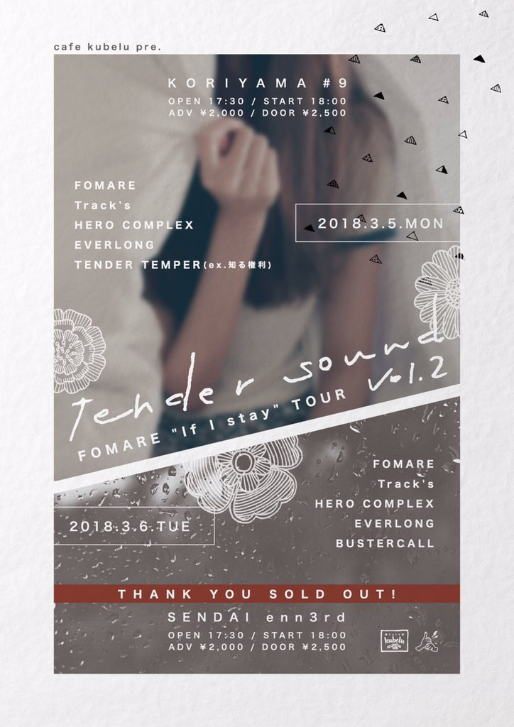 tender sound vol.2 フライヤー