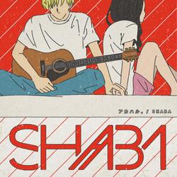 SHABA「アカハル。」ジャケットデザイン