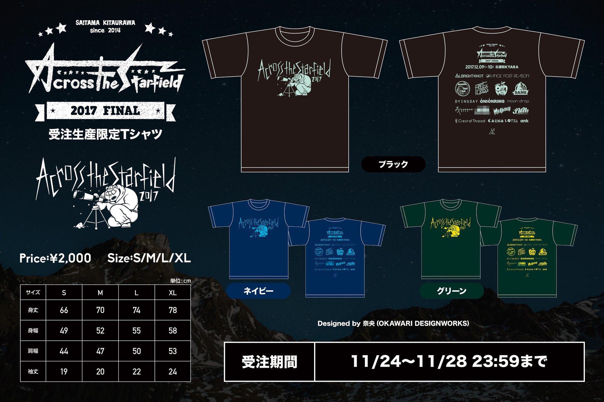 AtS2017FINAL Tシャツデザイン