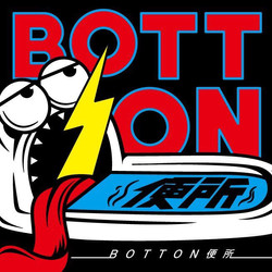 BOTTON便所ジャケデザイン