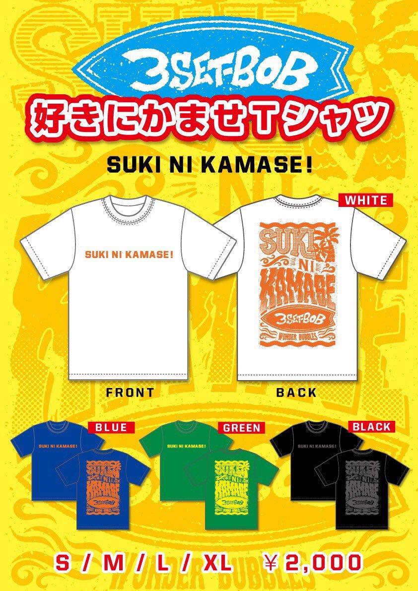 3SET-BOB「スキニカマセ」Tシャツ