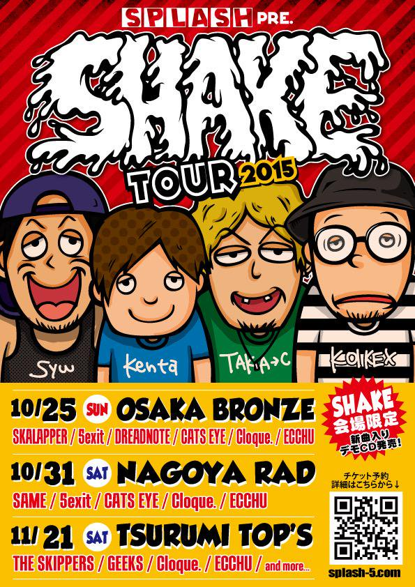 SPLASH「SHAKE TOUR2015」フライヤー