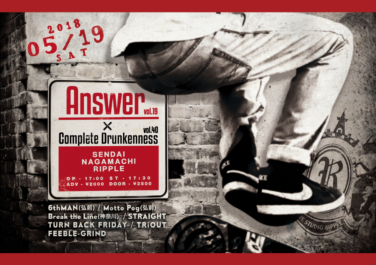 Answer-vol.19- × Complete Drunkennes