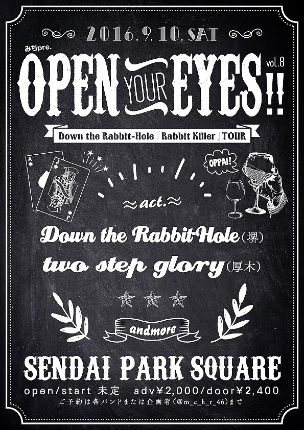OPEN YOUR EYES!vol.8 フライヤー