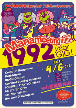 Manameeting!!!!!!!!vol.9フライヤーデザイン
