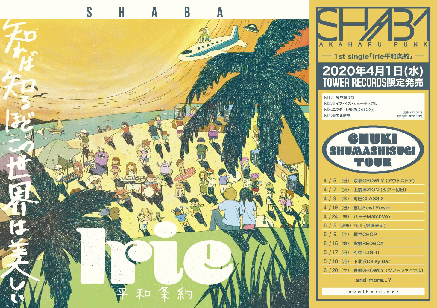 SHABA「Irie平和条約」ポスターデザイン