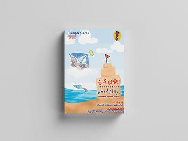 Book Mockup - Wordplay (Windboat) (1).jp