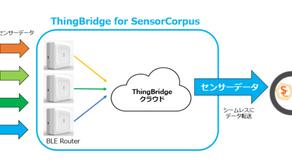 「ThingBridge for SensorCorpus」を発表