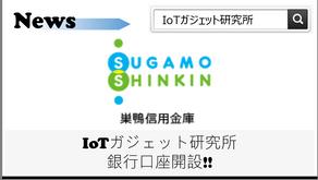 IoTガジェット研究所の銀行口座開設