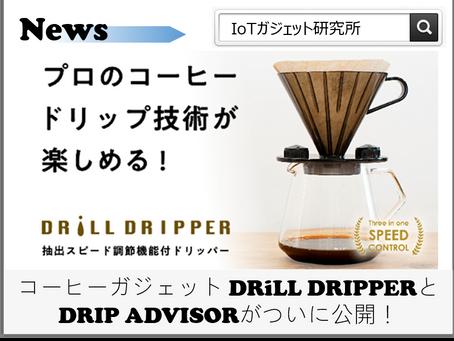 コーヒーガジェット DRiLL DRIPPERとDRIP ADVISORがついに公開!