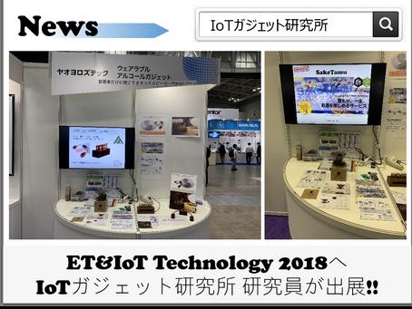 ET&IoT Technology 2018 へ出展