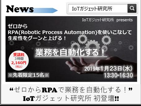 【News】ゼロからRPAで業務を自動化するセミナー(先着15名)にIoTガジェット研究所が初登壇!