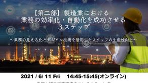 【News】ウェビナー「製造業における業務の効率化・自動化を成功させる3ステップ」
