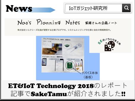 ET&IoT Technology 2018のレポート 記事でSakeTamuが紹介されました!!