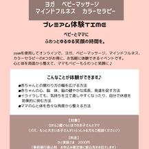 ♡開催♡オンラインイベント開催いたします!