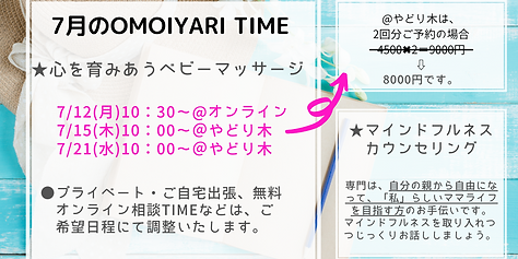 6月のOMOIYARI TIMEのコピー.png