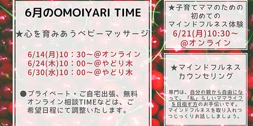 6月のOMOIYARI TIME.png