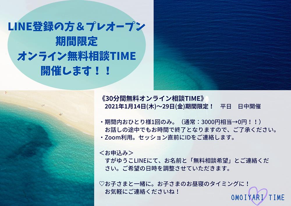 30分無料オンライン相談TIME