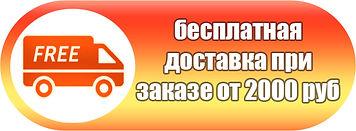 Доставка бесплатно от 2000 рублей.JPG