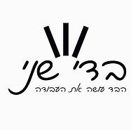 לוגו 2018-01_edited_edited_edited.png