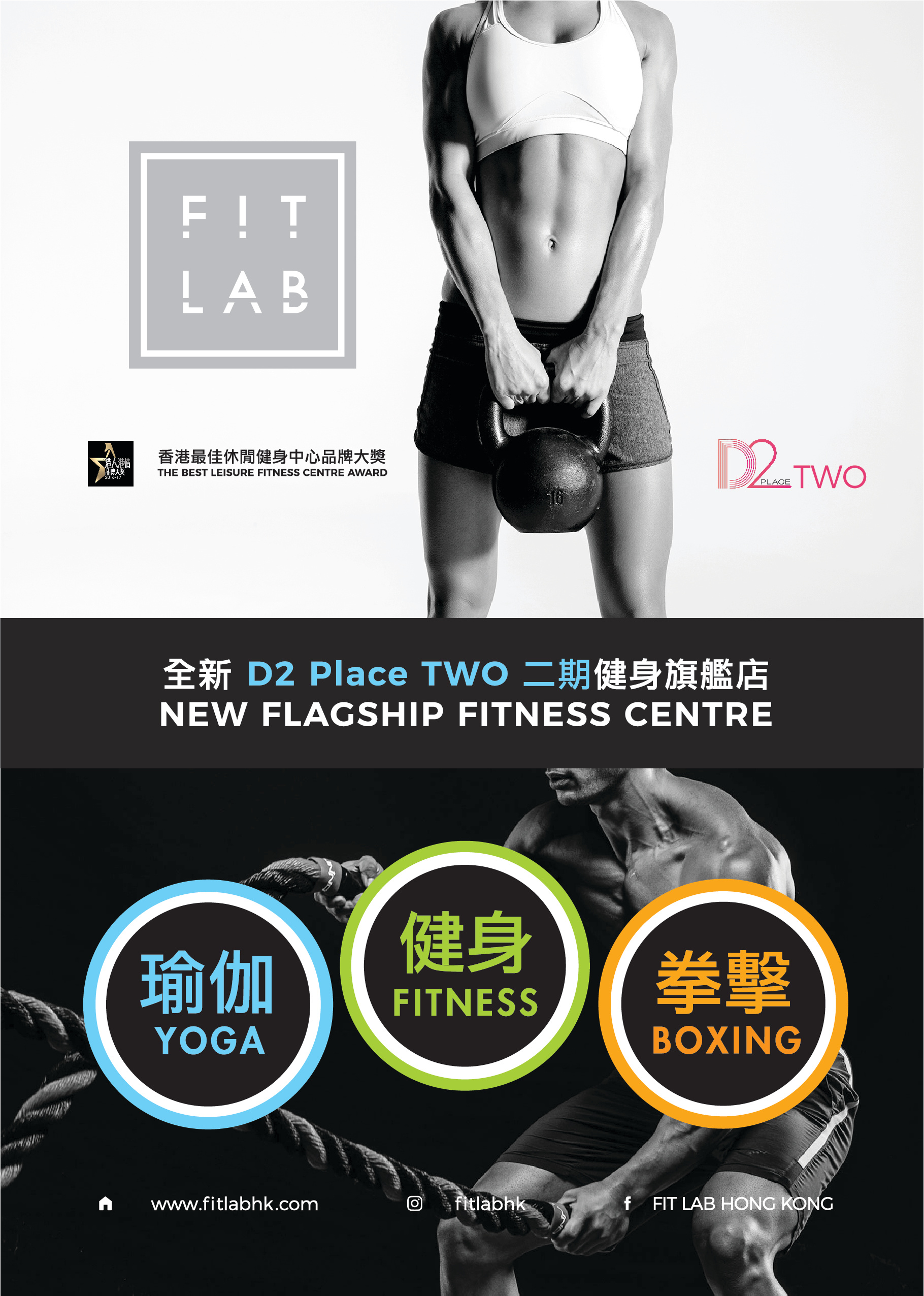 FIT LAB HONG KONG