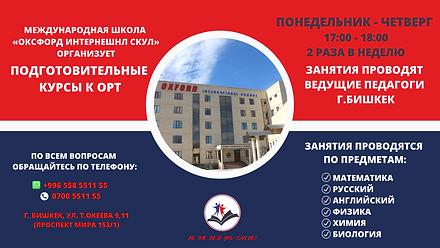 САЙТ ОРТ.png