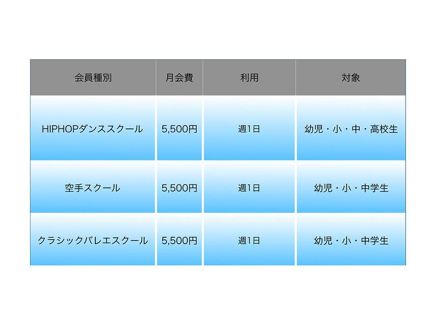 カルチャースクール料金表.001.jpeg