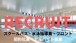 recruit banner.png